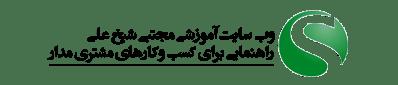 وب سایت مجتبی شیخ علی