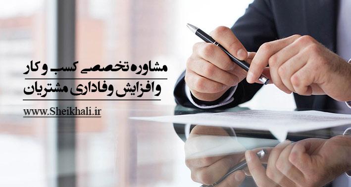 مشاوره کسب و کار و بازاریابی و مشتری مداری