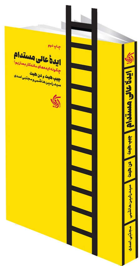 کتاب ایده عالی مستدام