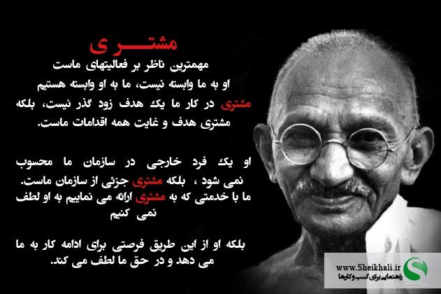 اهمیت مشتری گاندی