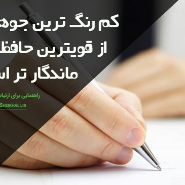 نوشتن موضوعات مذاکره