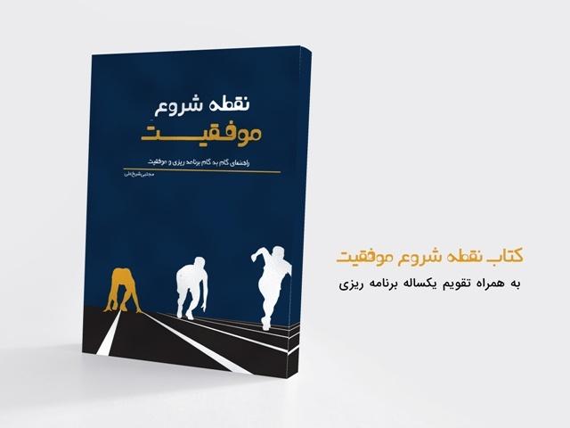 کتاب نقطه شروع موفقیت