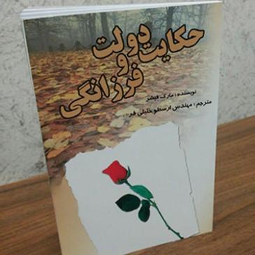 معرفی کتاب حکایت دولت و فرزانگی مارک فیشر