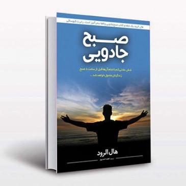معرفی کتاب صبح جادویی نوشته هال الرود