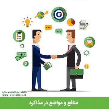 منافع و مواضع در مذاکره