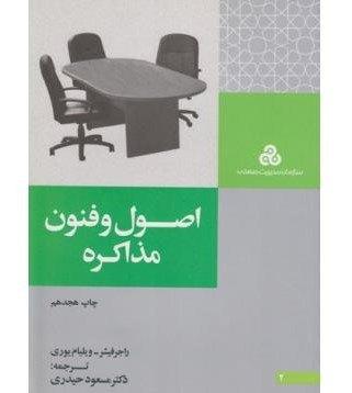 کتاب اصول و فنون مذاکره