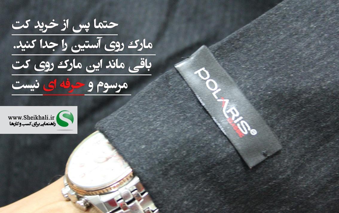 لباس و پوشش مناسب
