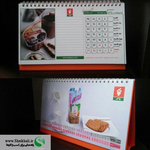 هدایا تبلیغاتی شیرپاک