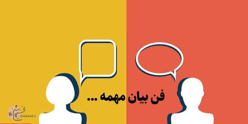 اهمیت و جایگاه فن بیان و خوب سخن گفتن