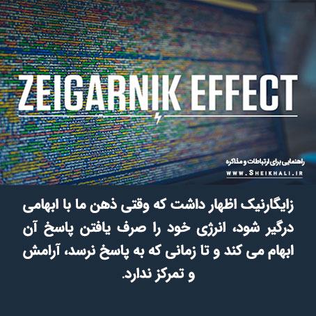 زایگارنیک