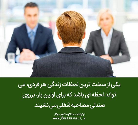 مذاکره حقوق و دستمزد