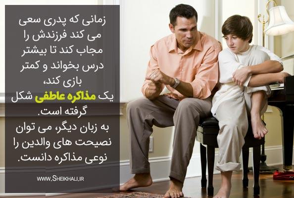 مذاکره خانوادگی