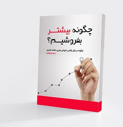 کتاب-بازاریابی