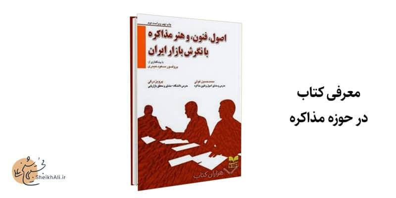 معرفی کتاب اصول، فنون و هنر مذاکره با نگرش بازار ایران