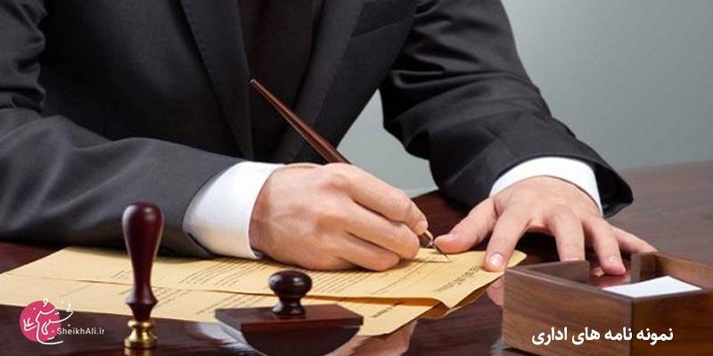 ۶ نمونه نامه اداری