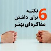 6 نکته برای مذاکره بهتر
