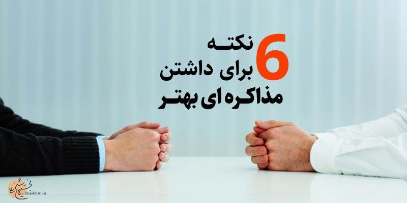 ۶ نکته که به شما کمک می کند بهتر مذاکره کنید