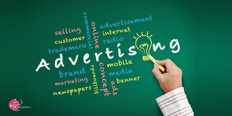 ۳ نکته برای داشتن تبلیغات اثربخش